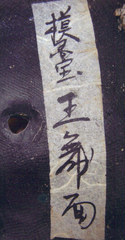 Mask script jpeg